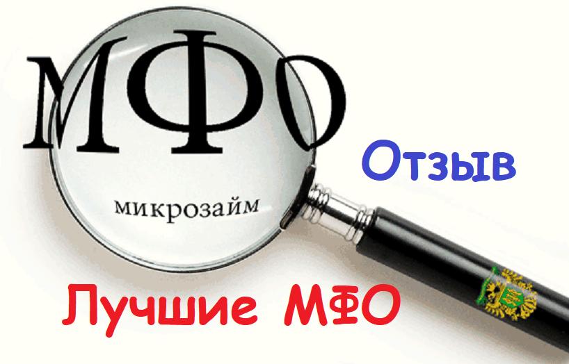 Список 10 лучших МФО России на 2018 год