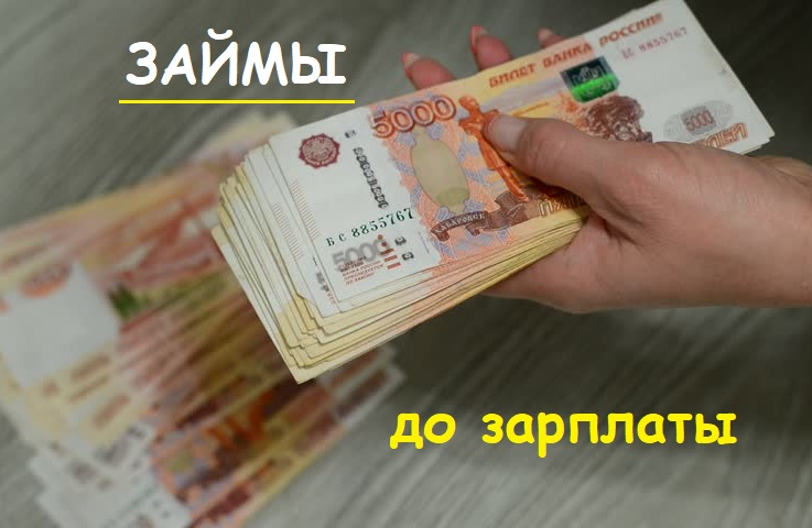 Займы до зарплаты