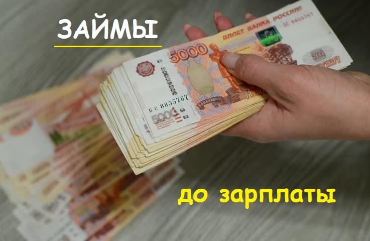 займ 300000 рублей