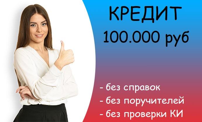кредит 100000 без отказа онлайн tcgkfnyj