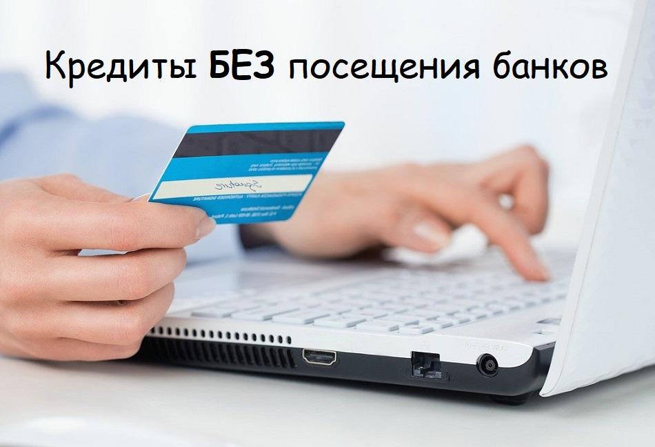 Взять кредит на компьютер райффайзенбанк краснодар взять кредит