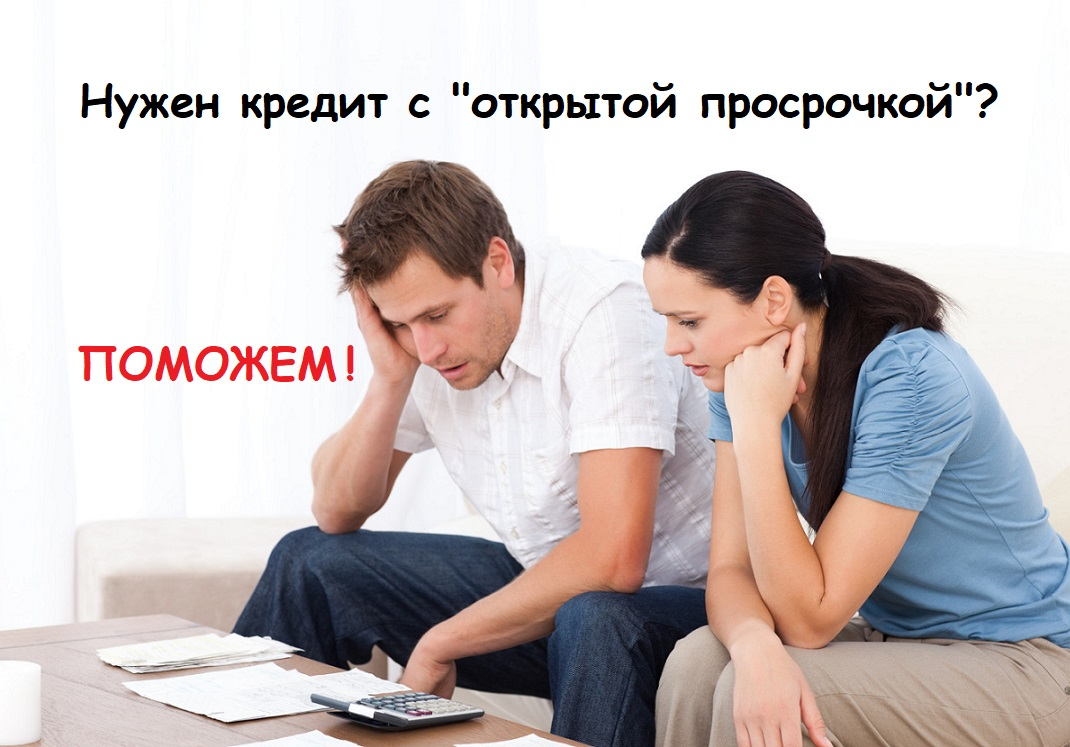 Кредит онлайн с открытой просрочкой как приставы ищут счета должника