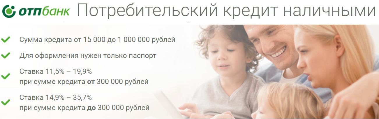 ОТП Банккредит наличными без справок без дохода