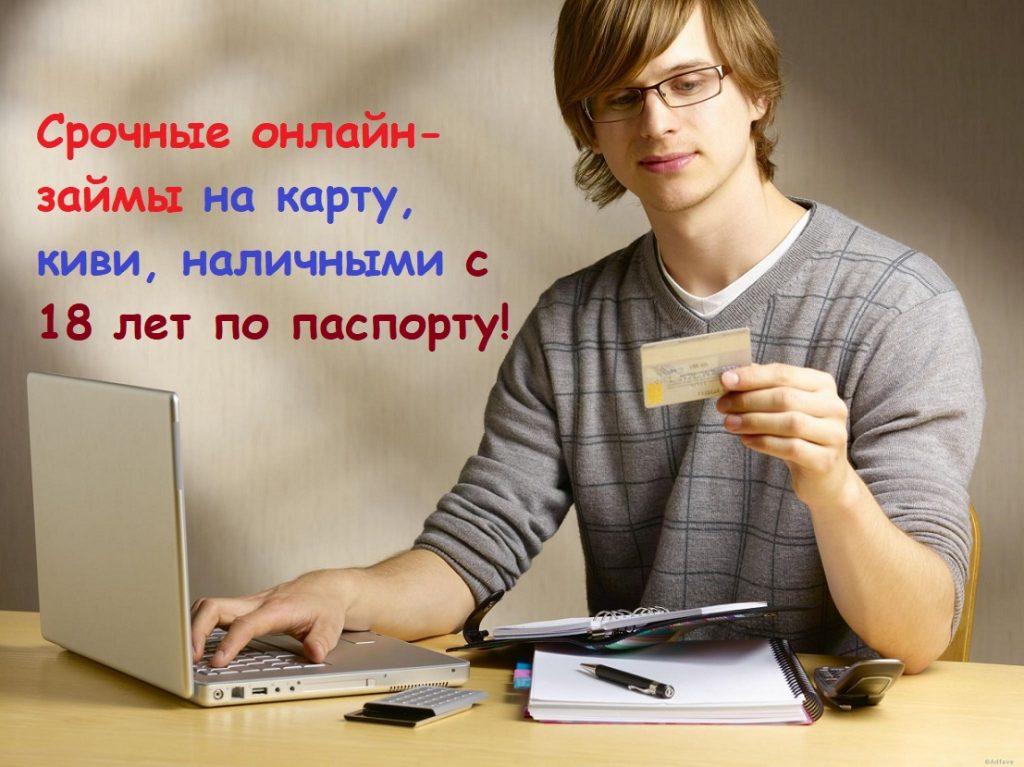 Срочные онлайн-займы на карту с 18 лет