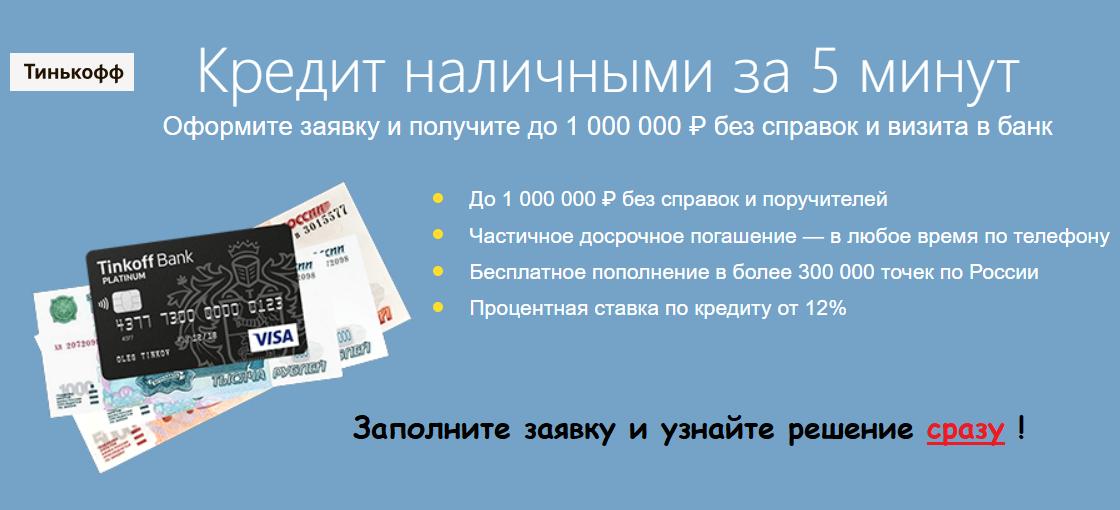 Тинькофф кредит без справок о доходах по паспорту