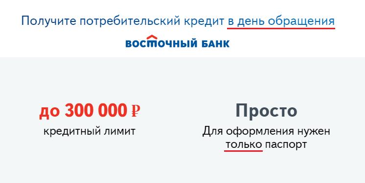 Восточный экспресс банк кредит без справок онлайн