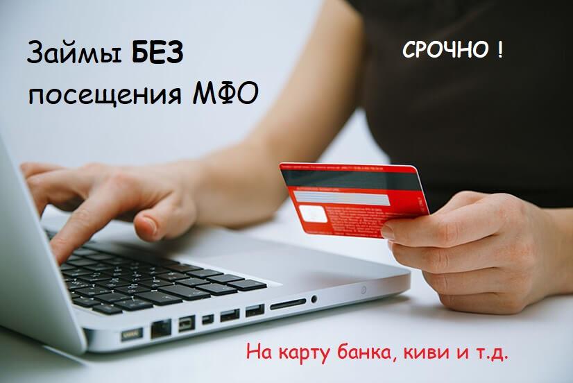 Срочный онлайн займ на карту без посещения офиса МФО