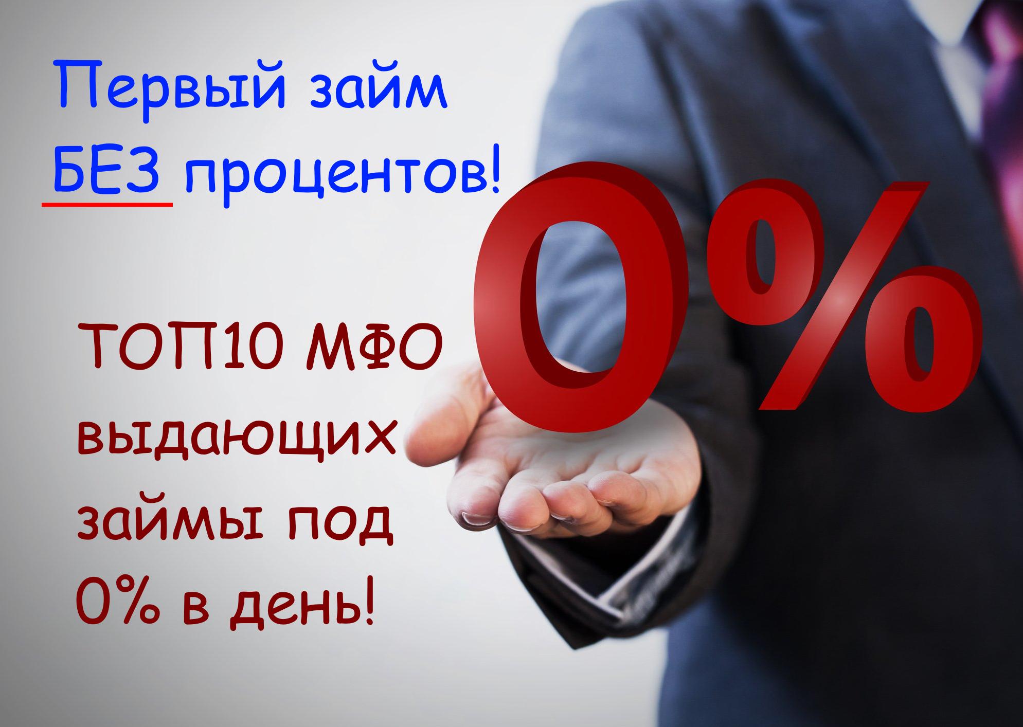 Займ без отказа под 0 процентов мфо займы онлайн на карту