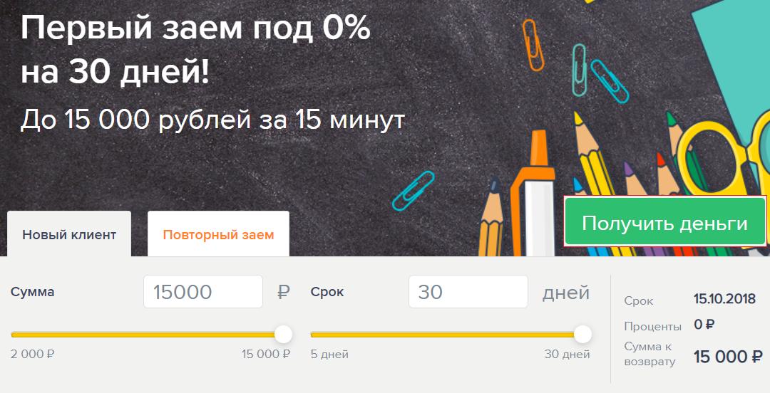 оформить займ на карту срочно skip-start.ru