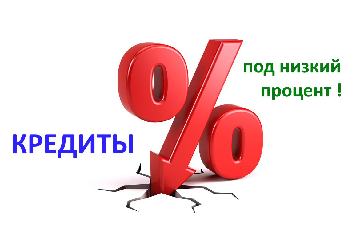 Кредиты под низкий процент