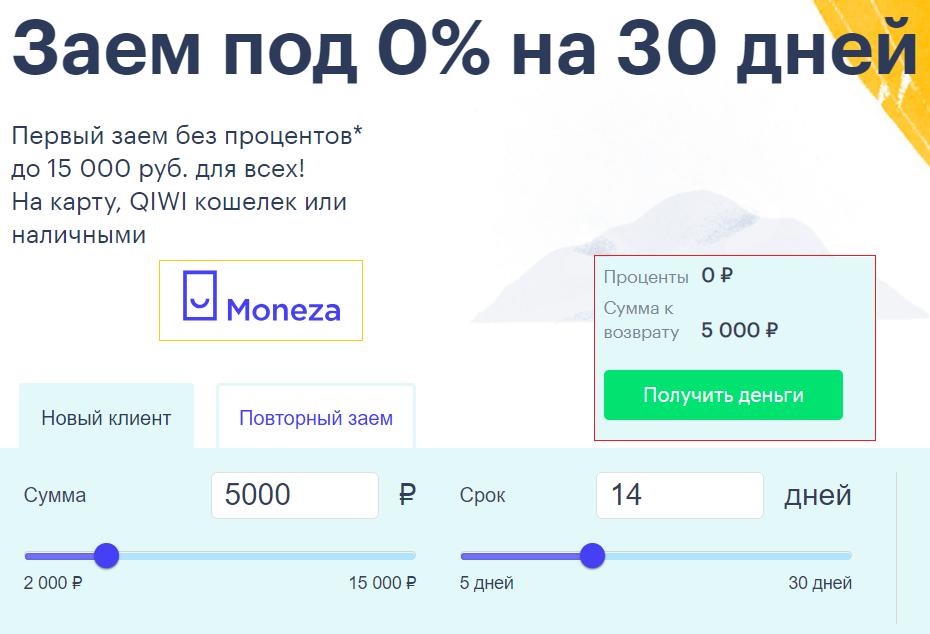 Займы без процентов в МФО Монеза