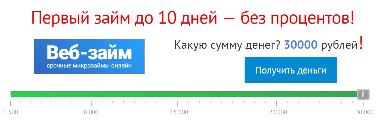 займ 30000 рублей без процентов кредит наличными рейтинг банков новороссийск