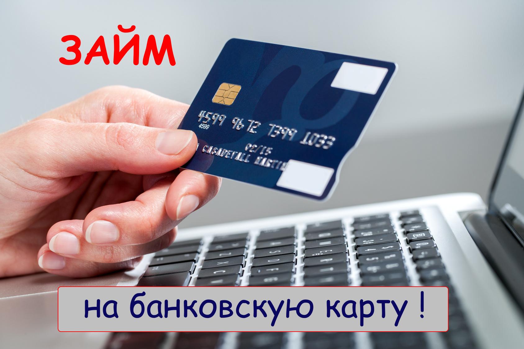 кредит банке кредитную карту онлайн