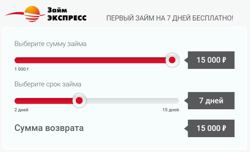 1 займ без процентов на 15 дней займ онлайн круглосуточно без отказов казахстан