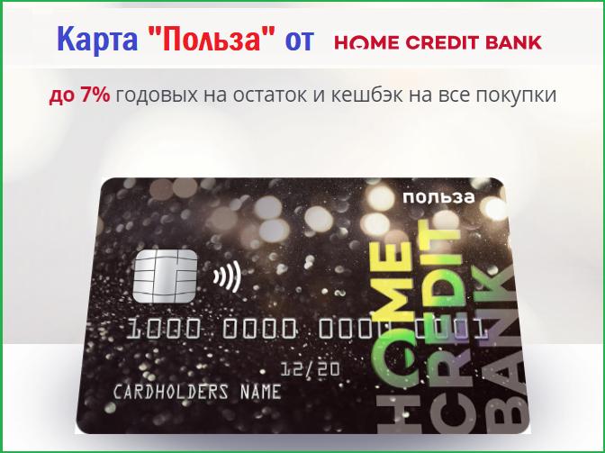 кредитная карта от хоум кредит банка условия пользованияcash advances on capital one credit card