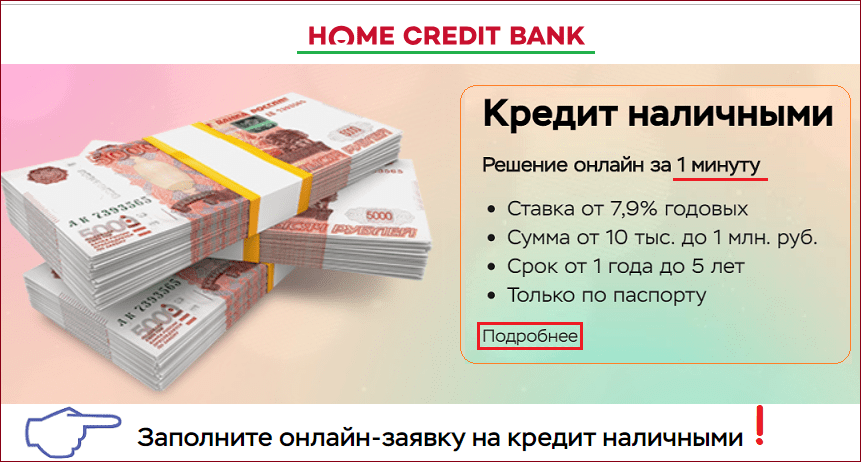 Деньги под залог недвижимости банк втб