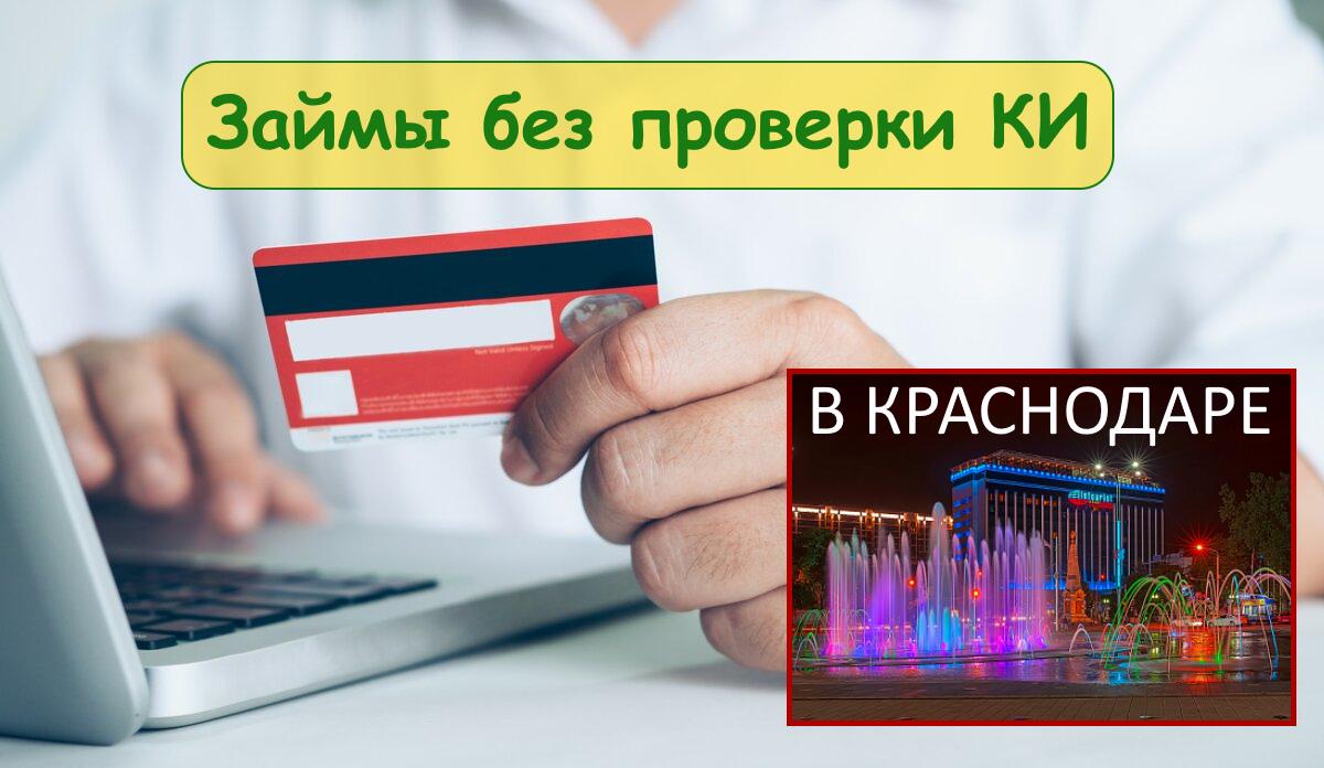 Займ в Краснодаре на карту без проверки кредитной истории