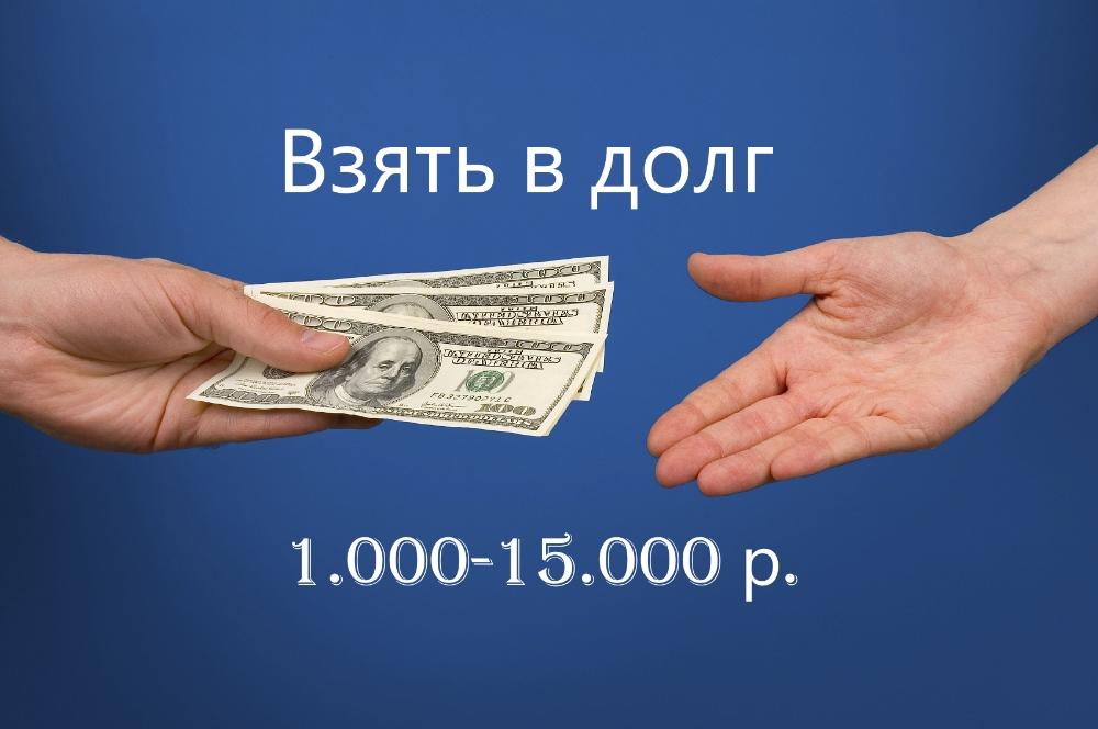 взять в долг под расписку пермь
